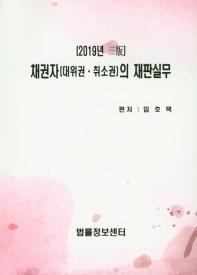 채권자(대위권 취소권)의 재판실무(2019)