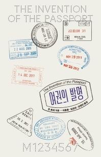 여권의 발명