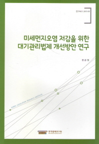 미세먼지오염 저감을 위한 대기관리법제 개선방안 연구