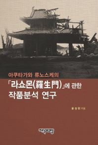 아쿠타가와 류노스케의 라쇼몬에 관한 작품분석 연구