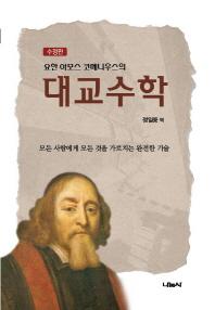 요한 아모스 코메니우스의 대교수학