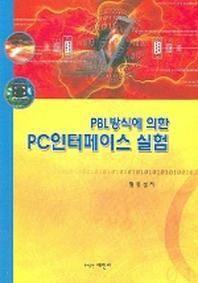 PBL 방식에 의한 PC 인터페이스 실험