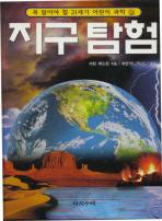 지구탐험(꼭 알아야 할 21세기 어린이 과학 5)