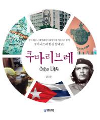 쿠바리브레(Cuba Libre)