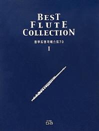 플루트 명곡 베스트 70. 1