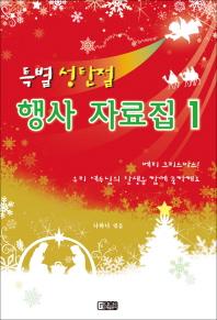 특별 성탄절 행사자료집. 1