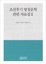 조선후기 명청문학 관련 자료집. 2