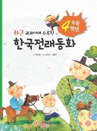 최근 교과서에 수록된 초등 4학년 한국전래동화