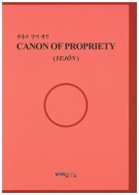 Canon of Propriety(원불교 영어 예전)