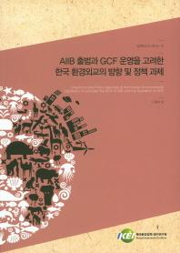AIIB 출범과 GCF 운영을 고려한 한국 환경외교의 방향 및 정책 과제