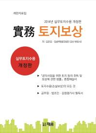실무 토지보상(2014)