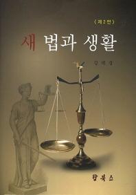 새 법과 생활