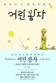 어린 왕자(한글판+영어+프랑스어 텍스트)(초판본)(1943년 초판본 오리지널 디자인)
