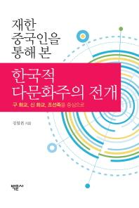 재한 중국인을 통해 본 한국적 다문화주의 전개