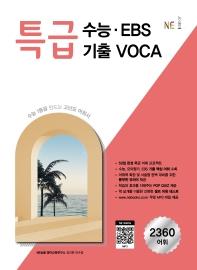 특급 수능ㆍEBS 기출 VOCA(2021)
