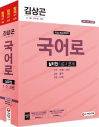 김상곤 국어로 심화편(2020)