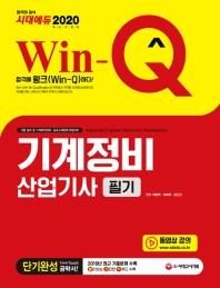 Win-Q 기계정비산업기사 필기 단기완성(2020)