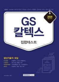 GS칼텍스 집합테스트(2020)