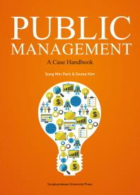퍼블릭 매니지먼트(Public Management)
