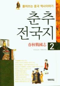 춘추전국지. 2