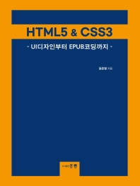 HTML5 & CSS3 : UI디자인부터 EPUB코딩까지