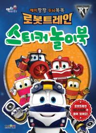 재미 팡팡 두뇌 똑똑 로봇트레인 스티커 놀이북