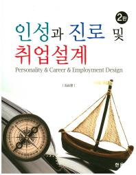 인성과 진로 및 취업설계
