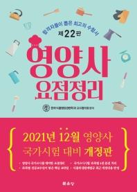 2021 영양사 요점정리