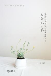 식물 사진관