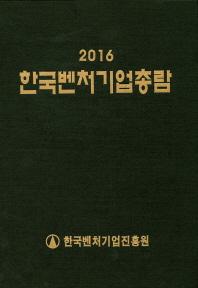 한국벤처기업총람(2016)