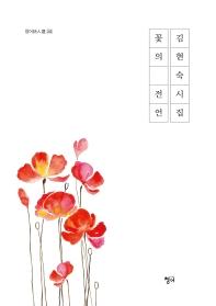 꽃의 전언
