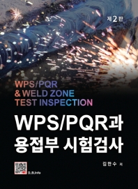 WPS/PQR과 용접부 시험검사