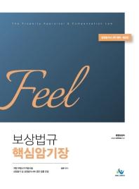 Feel 보상법규 핵심암기장