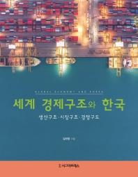 세계 경제구조와 한국