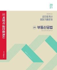 합격기준 박문각 부동산공법 테마기출문제(공인중개사 2차)(2021)