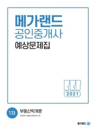 메가랜드 부동산학개론 예상문제집(공인중개사 1차)(2021)