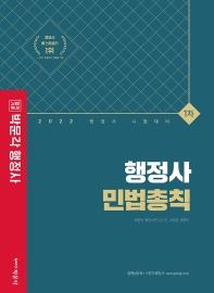 2022 박문각 행정사 1차 기본서 민법총칙