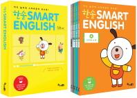 한솔 Smart English 세트