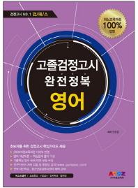 검패스 영어 고졸검정고시 완전정복(2017)