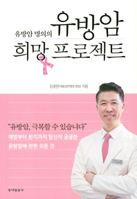 유방암 명의의 유방암 희망 프로젝트