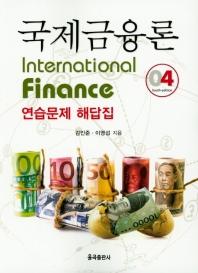 국제금융론 연습문제 해답집