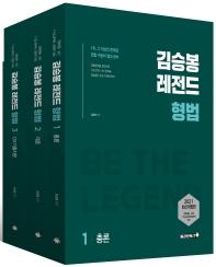 김승봉 레전드 형법 기본서 세트(2021)
