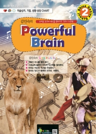 김인숙의 Powerful Brain. 2