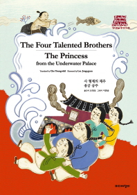 The Four Talented Brothers / The Princess from the Underwater Palace