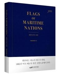 해양국가의 깃발