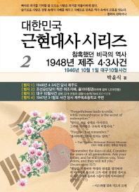 참혹했던 비극의 역사 1948년 제주4.3 사건