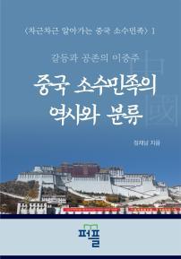 중국 소수민족의 역사와 분류 : 갈등과 공존의 이중주 (컬러판)