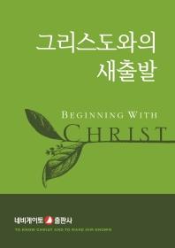 그리스도와의 새출발