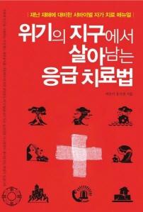 위기의 지구에서 살아남는 응급치료법(체험판)