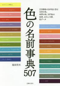 色の名前事典507 日本の色と世界の色のすべてがわかる